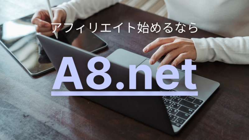 A8.net アフィリエイト