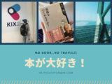 旅行には本を持って行こう!