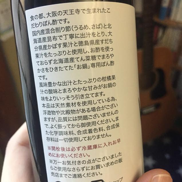 天王寺ぽん酢