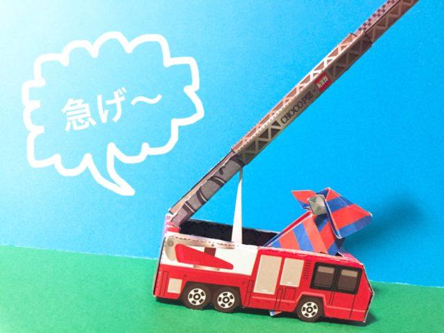 ロッテのチョコパイ 消防車