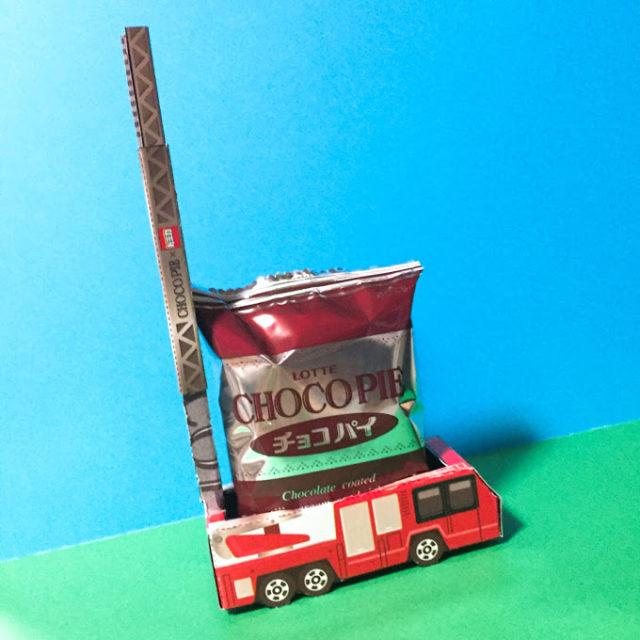ロッテチョコパイ 消防車
