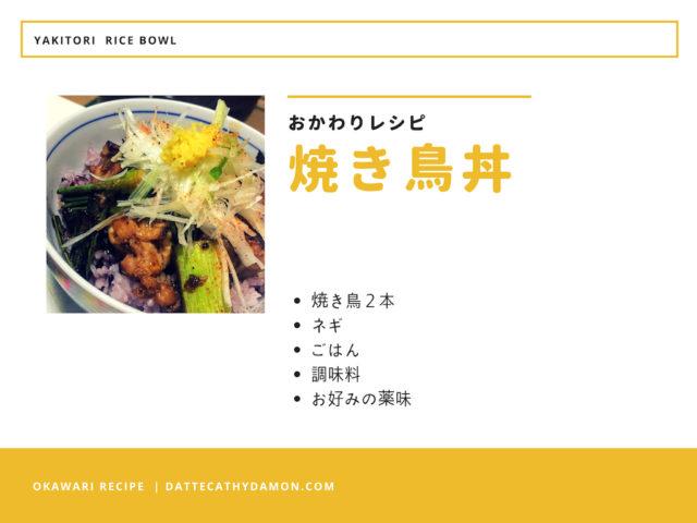 焼き鳥丼 レシピ