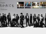 欅坂48「風に吹かれても」のカバーはこの2つがかっこいい!