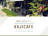 【大阪桃谷】KAJICAFE カジカフェに行ってきた!