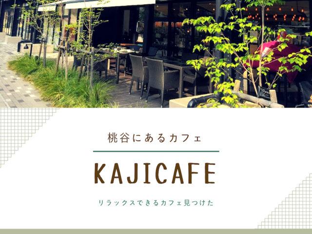 カジカフェ 桃谷 大阪