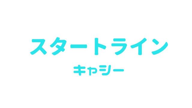 【スタートライン/キャシー】