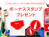 Coke ONコークオンお友達紹介キャンペーン!4月30日まで!