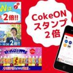 Coke ONコークオンスタンプ2倍キャンペーン!GW,ファンタ60th,朝ジョージア