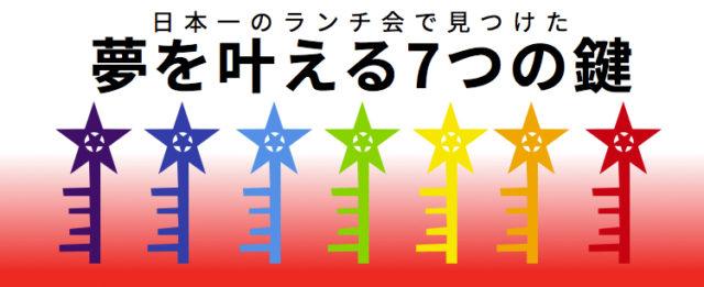 日本一のランチ会 夢を叶える方法