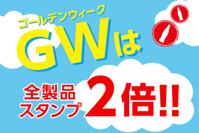 コークオン   GW