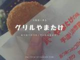 【大阪上本町】揚げたてコロッケがおいしい「グリルやまたけ」