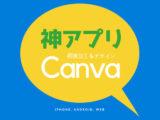 【オススメ無料アプリ】誰でもオシャレに画像が作れる「Canva」iPhone/アンドロイド/WEB版