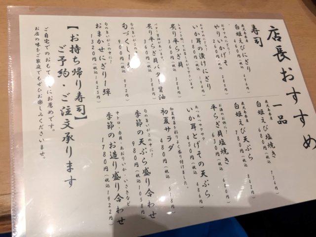 回転寿司 長次郎 メニュー