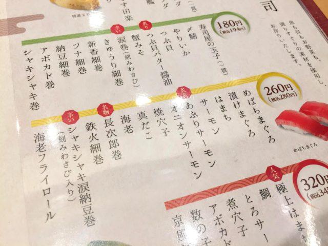 メニュー回転寿司 長次郎
