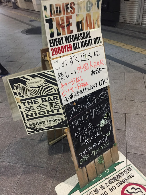 THE BAR 宮崎