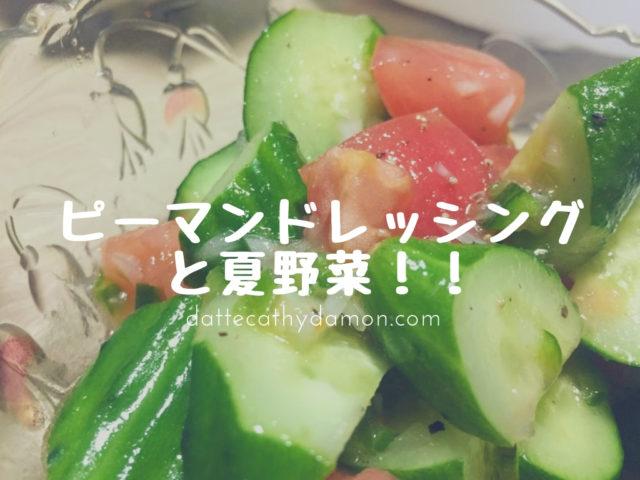 ピーマンドレッシング 夏野菜