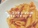 【おかわりレシピ】ベーコンとトマトのアマトリチャーナ!簡単オススメ!