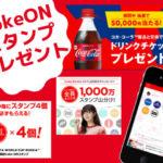 Coke ON コークオン! W杯企画と、1000万ダウンロードお祝い企画!