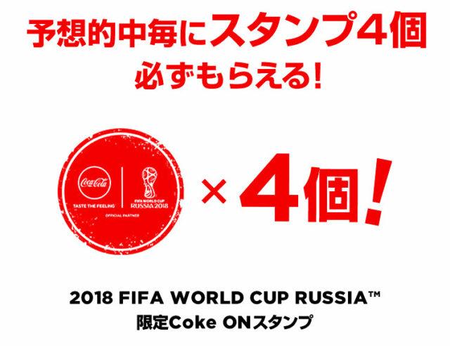 コークオン ワールドカップ