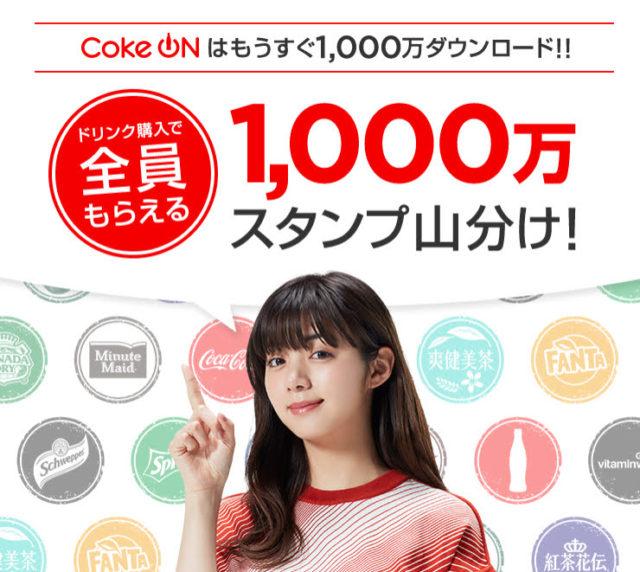 Coke ON コークオン キャンペーン