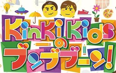 KinKi_Kidsのブンブブーン