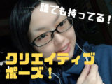 クリエイティブポーズ/ メンタリストDaigoさんの話