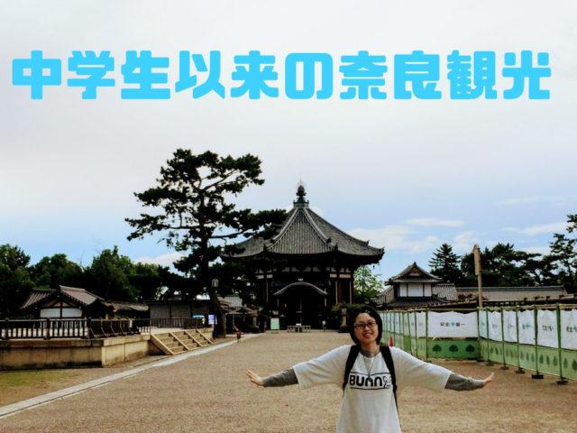奈良観光 中学生以来