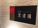 【大阪上本町】ボリューム満点!食道園の焼肉ランチ