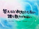 「答えなど何処にもない 誰も教えてくれない」LIFE is…/平井堅