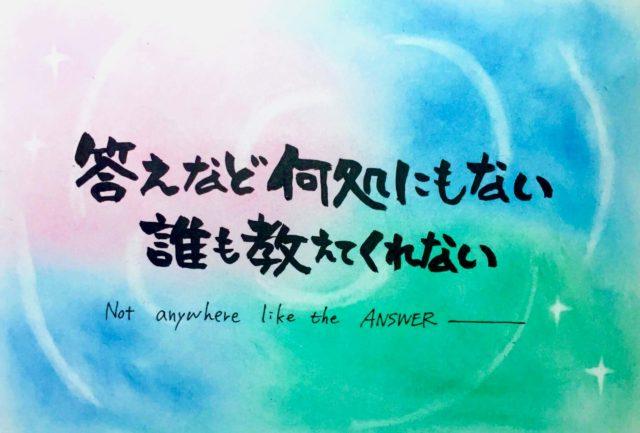 LIFE is... 平井堅 歌詞