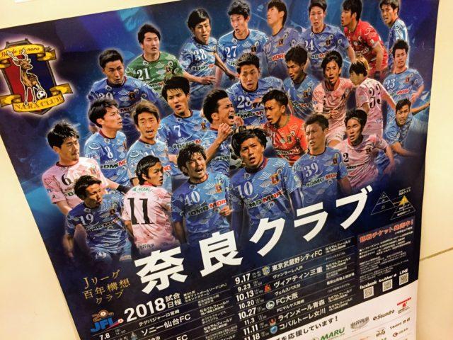 奈良クラブ JFL