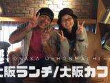 こみちゃんと3年ぶりに再会。大阪でランチとカフェ。