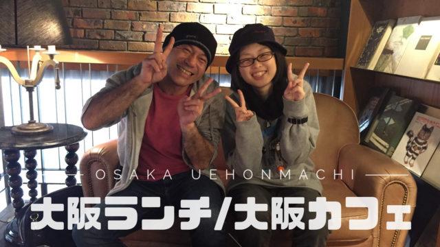 大阪ランチ 大阪カフェ