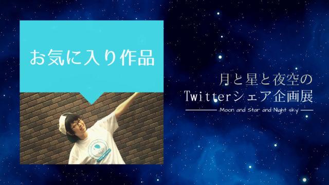 キャシーのお気に入り「月と星と夜空のTwitterシェア企画展」の作品