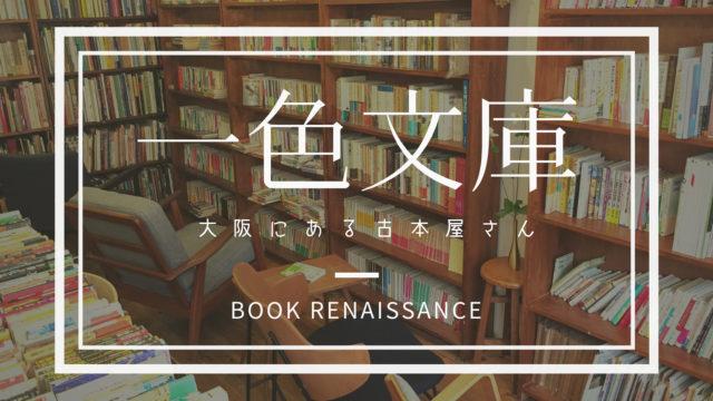 【大阪上本町】オススメ!古本屋の概念が吹っ飛ぶ「一色文庫」