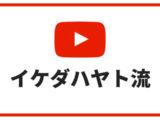 イケダハヤト「ブログで稼ぐ入門講座」YouTubeで無料で学べる!