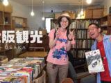 じゅんぺい君と大阪観光。大阪の好きなところが増えました。