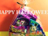ハロウィンパッケージ/小分けお菓子をみんなに配ろう♪