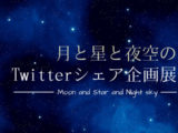 第10回「月と星と夜空のTwitterシェア企画展」に参加しよう!