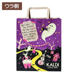 KALDI カルディ ハロウィン紙袋