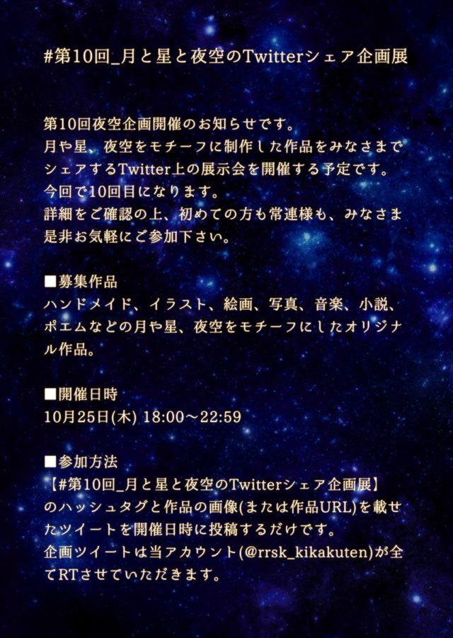 第10回_月と星と夜空のTwitterシェア企画展