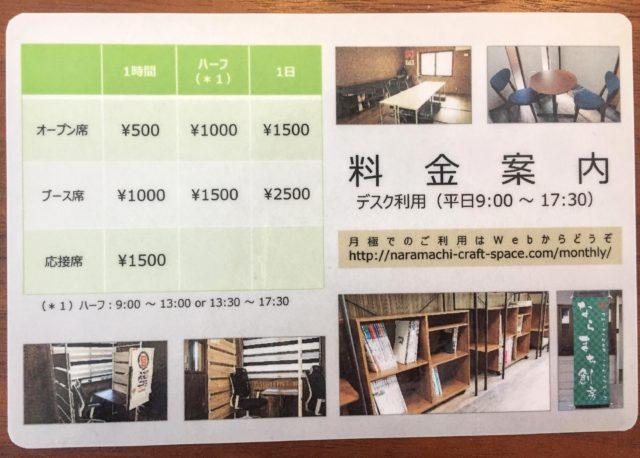 ならまち創房 コワーキングスペース奈良