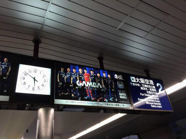 大阪 万博公園前駅