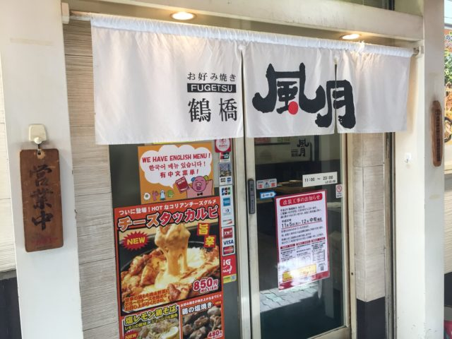 鶴橋風月本店
