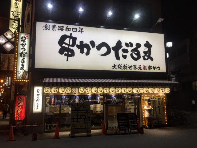 串かつだるま 大阪新世界