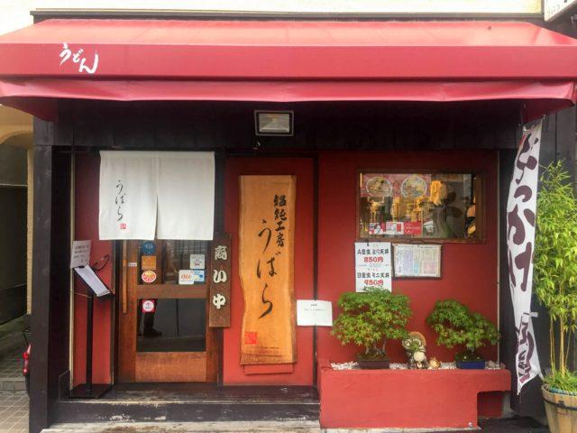 うどん うばら 大阪