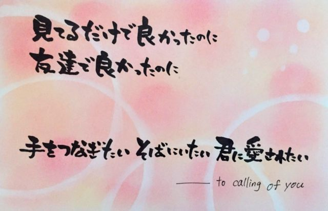 To calling of love/コブクロ 歌詞