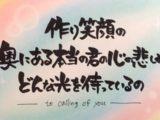 「作り笑顔の奥にある本当の君の心の悲しみは」To calling of love/コブクロ