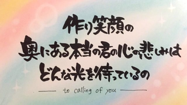 To calling of love/コブクロ 歌詞