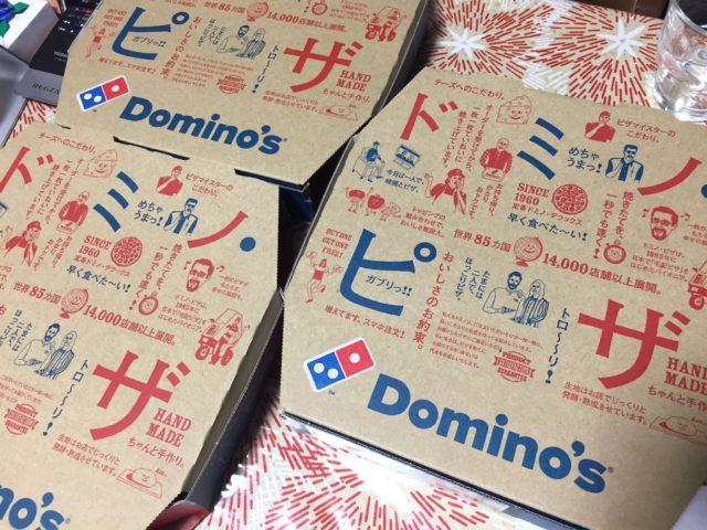 ドミノピザ 水曜日 キャンペーン